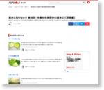 意外と知らない!? 食材別・冷蔵&冷凍保存の基本25(野菜編)