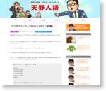 【ビジネスコーナー】NISAって何!?(前編) : 天野ひろゆき 天野人語