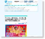 『インドカレー屋のBGM』 さらに怪しく踊れる音楽を選曲した新作『ベリーホット』が発売、「空耳日本語歌詞」付き