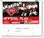 まったん(゚∀゚ゞ)|AKAGIDANオフィシャルブログ「ぐんま観光特使 群馬のご当地アイドルAKAGIDAN」Powered by Ameba