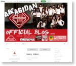 なるみな✩お知らせ|AKAGIDANオフィシャルブログ「ぐんま観光特使 群馬のご当地アイドルAKAGIDAN」Powered by Ameba
