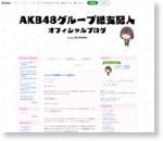 AKB48グループ総支配人オフィシャルブログ Powered by Ameba
