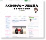AKB48グループペナントレース~AKB48グループは競い合って磨かれる~ 開催のお知らせ|AKB48グループ総支配人オフィシャルブログ Powered by Ameba