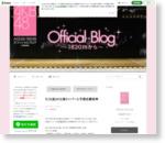 5/2(金)の公演メンバーと予想応募倍率 AKB48 Official Blog 〜1830mから~ powered by アメブロ