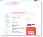 べぃび~☆ど~るずのブログ