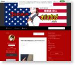 ゴールデンボンバー 樽美酒研二オフィシャルブログ「オバマブログ」Powered by Ameba