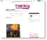 閉店SALEのお知らせ|古着屋flancyの店長日記