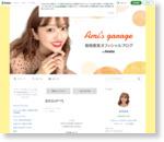 カラコン(*^^*)|菊地亜美オフィシャルブログ「Ami's garage」Powered by Ameba