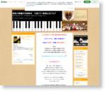 神奈川県藤沢市の川添ピアノ教室、うたのつどい、日々の出来事。