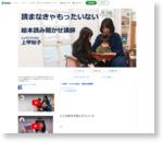 ☆報告 おうちde絵本 講座@図書館|おせっかいなおばさんのおすすめ絵本