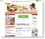 藤岡市の創業109年の和菓子屋 どら焼きが絶品の虎屋本店