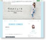 女型の巨人|渡辺未優オフィシャルブログ「今日のミュース」Powered by Ameba
