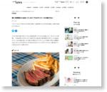焼く3時間前から始まっている!? プロの牛ステーキの焼き方は… : ananニュース : ananニュース : マガジンハウス