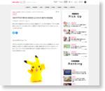 【モテアプリ♡】「ポケモンGOモテ」してイケメンをゲットする方法 : anan総研 : マガジンハウス
