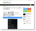 Android端末を「デバッグモード」(USBデバッグ)に設定する | AndMem