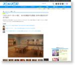 「わたしのマーガレット展」 あの名場面が生原画、50年の歴史を397点で辿る