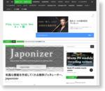 和風な壁紙を作成してくれる無料ジェネレーター、Japonizer