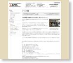 【参加者募集】外国籍親子の声に耳を傾ける 〜親と子のダイアローグ~      | APFS - ASIAN PEOPLE'S FRIENDSHIP SOCIETY