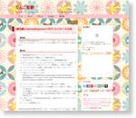 [備忘録] InternetExplorer11のアンインストール方法 | りんご恋歌
