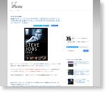 『スティーブ・ジョブズ1995 〜失われたインタビュー』1995年の未公開インタビューが日本でも映画化に(9月28日、渋谷ユーロスペースほか) | トブ iPhone