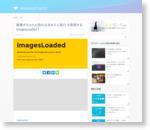 画像がちゃんと読み込まれたら実行 を実現する ImagesLoaded ! | あらかぜ手帖
