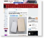 ASCII.jp:iPhone 6/6 Plusに秘められた大型化以上の進化—Apple Watch時代を見据えた最初のiPhoneを読み解く (1/5)