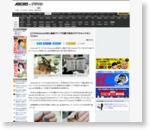 ASCII.jp:スマホのmicroUSBに直結!アンプ内蔵で格安のデジタルイヤホン「Z:ero」