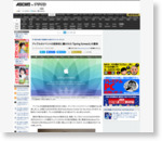 ASCII.jp:アップルのイベントの招待状に書かれた「Spring forward」の意味 (1/2)|松村太郎の「西海岸から見る