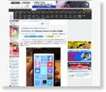 ASCII.jp:マウスコンピューターがWindows Phoneスマホに参入する理由 (1/2)|今年も話題のスマホがたくさん発表! MWC 2015レポ