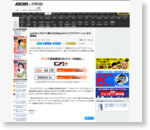 ASCII.jp:auの4G LTEも下り最大225Mbpsのキャリアアグリゲーションを今夏開始
