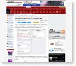 ASCII.jp:iPhone 6がVoLTE対応! ドコモ/au/SBが正式に発表