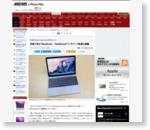 ASCII.jp:写真で見る「MacBook」 - Geekbenchベンチマーク結果も掲載 (1/3)|新MacBookとApple Watchを知る