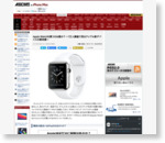 ASCII.jp:Apple Watchを買うのは誰か? ~1万人調査で見るアップル新デバイスの期待感~