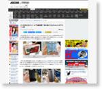 "ASCII.jp:スマホ初4GBメモリーの""性能怪獣"" 海外版の「ZenFone 2」がアキバ上陸"