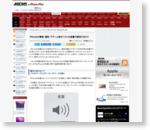 ASCII.jp:iPhoneの着信・通知・アラーム音をベストな音量で固定するテク