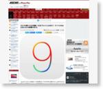 ASCII.jp:iOS 9の隠れた目玉機能、「広告ブロック」とは何か? - モバイルWeb広告における影響を考える (1/5)
