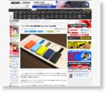 ソニーデザイン落し物発見器「Qrio Smart Tag」登場