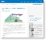 ドローン専用トレーニング場が、千葉県東金市にオープン!