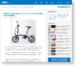 10円以下で45km走るハイブリッドバイクが10月2日から先行予約開始
