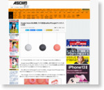 Google Home Mini発売、ラジオ放送radikoがGoogleアシスタントに対応