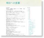 梅林秀行(「京都暮らし応援ネットワーク」理事)・「引きこもりを生き延びる」