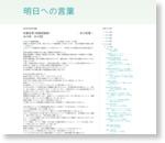 佐藤忠男(映画評論家)          ・舌の記憶~あの時、あの味】