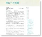 田中優子(法政大学総長)        ・新しい日常に寄せて