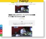 【動画】日本人のサラリーマンとアメリカの営業マンの違いをコミカルに比較