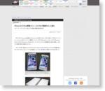 【西田宗千佳のRandomTracking】iPhone 6/6 Plus実機レビュー。カメラは「動画中心」に進化 - AV Watch
