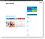 歯医者の選び方21のポイント - 美容・健康の世界の知識 / B&H情報