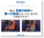 Backjoy Japan(バックジョイ) | トップページ