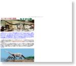 最大の恐竜