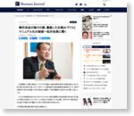 無印良品の強さの源、徹底した仕組みづくりとマニュアル化の秘密~松井会長に聞く | ビジネスジャーナル