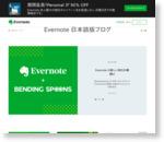 頑張らない Evernote |  Evernote日本語版ブログ